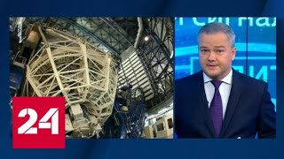 Китайский телескоп принимает сигналы из одной далекой-далекой галактики - Россия 24