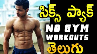 For online training whatsapp to : 8374635161 six pack abs workout at home no gym equipment || krish health and fitness the key point of ab workouts are 1....