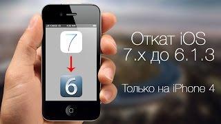 Откат с iOS 7 на 6.1.3 - Только для iPhone 4!(, 2015-08-22T11:33:00.000Z)