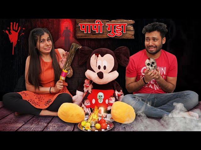 Kahani us Raat Ki Part 2 | Paapi Gudda | A Horror Story | BakLol Video
