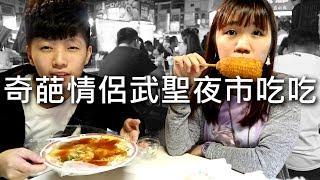 [chu樂] 奇葩情侶台南武聖夜市隨便亂吃!