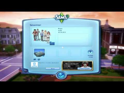 Баллы счастья для SIMS3(много баллов счастья)