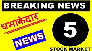 STOCK MARKET IMPORTANT NEWS AND UPDATES ⚫ Latest #ShareMarket News In Hindi ⚫ #StockNews by #SMKC