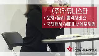 커뮤니스타/2021 대한민국 국제관광박람회 일본어통역
