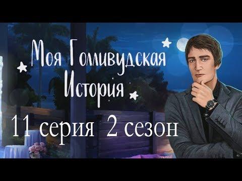 Моя Голливудская История 11 серия Восхождение звезды (2 сезон) Клуб романтики Mary games
