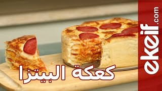 #كيف نعد كعكة البيتزا؟