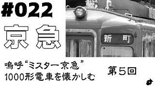 """#022 [京急] 嗚呼""""ミスター京急"""" 1000形電車を懐かしむ(5) / Train , JAPAN"""