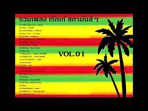 รวมเพลง เร้กเก้ สกา มันส์ๆ   VOL 01