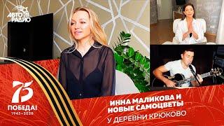 Новые Самоцветы - У деревни Крюково (Acoustic Version)