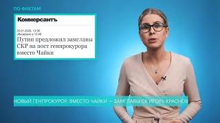 нОВОСТИ ФБК. СРОЧНО!!! Путин отправил в отставку генерального прокурора Юрия Чайку.