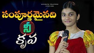 Sampoorna Mainadhi Nee Krupa    Telugu Christian Song    cover by  Akshaya Praveen