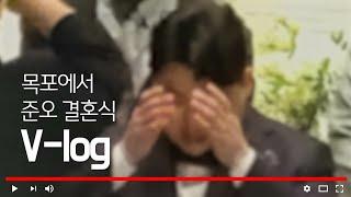 목포에서 준오(감격의 눈물)결혼식 V-log~~