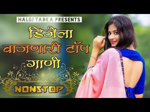 नॉनस्टॉप-हिंदी-मराठी-डिजे-∣-nonstop-marathi-vs-hindi-dj-song-2021-∣-dj-marathi-nonstop-song-∣-part-8