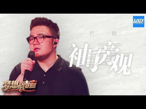 [ CLIP ] 巴图《袖手旁观》《梦想的声音》第2期 20161111 /浙江卫视官方HD/