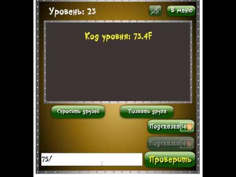 Игра Что за слово ответы в Одноклассниках, в контакте