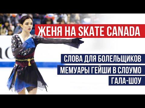 Евгения Медведева на Skate Canada: болельщики, гала-шоу, Мемуары гейши в слоумо