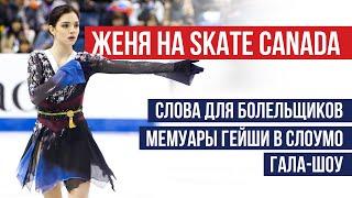 Евгения Медведева на Skate Canada болельщики гала шоу Мемуары гейши в слоумо