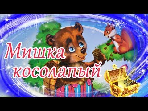 Мишка косолапый. Сказки на ночь. Аудио сказка с картинками для малышей. Аудиокниги успокаивающие