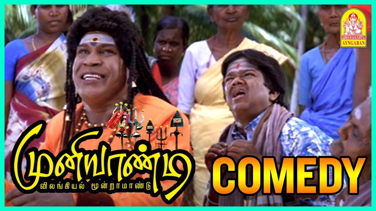 Download தெய�வ க�த�தம� பண�ணிடிங�கய�யா!   Muniyaandi Vilangiyal Moondramandu   Vadivelu Best Comedy   Bharath