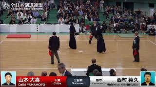 Daiki YAMAMOTO -eK Hidehisa NISHIMURA - 65th All Japan KENDO Championship - Third round 53