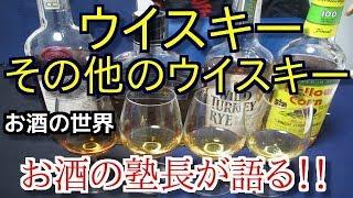 ウイスキー・その他のウイスキー(お酒の塾長が語る 酒の世界)