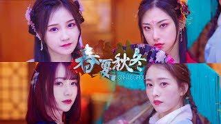 Download Video SNH48《春夏秋冬》MV预告片 MP3 3GP MP4