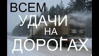 Снега Метели Дальнобой Братан Посвящается всем, кто день и ночь за рулём!