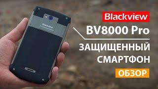 Обзор Blackview BV8000 Pro: защищенный и мощный смартфон (review)