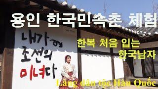 #용인한국민속촌,#yonginfolkvillage,#l…