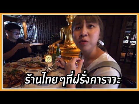 ร้านอาหารไทยมันเป็นยังไงในต่างประเทศ