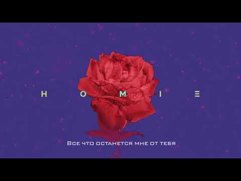 HOMIE - Что осталось от тебя (премьера трека, 2019)