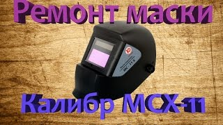 Ремонт маски хамелеон Калибр МСХ-11(Ремонт сварочной маски хамелеон на примере Калибр МСХ-11 Ремонт заключается в замене элементов питания..., 2016-07-17T12:50:33.000Z)