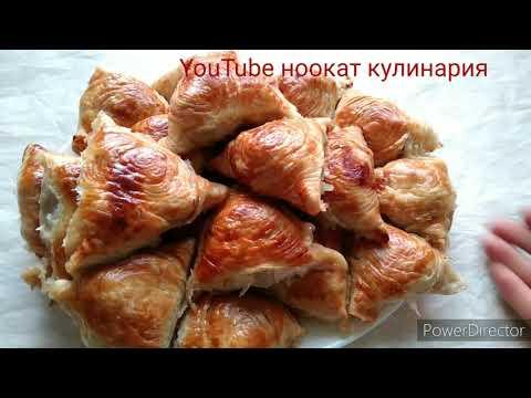 Огизда эрийдигон сомса катли булиб пишди узбекская самсы слоеное тесто ноокат кулинария