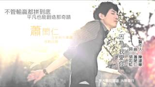 蕭閎仁 - 因為我愛你 Cause I Love You 完整試聽版