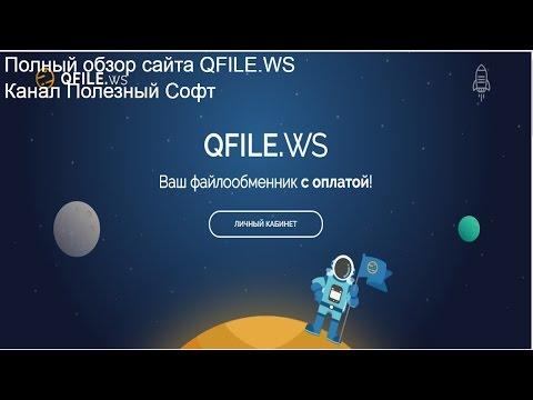 QFILE.WS Файлообменник.Заработок без вложений.Полный обзор.