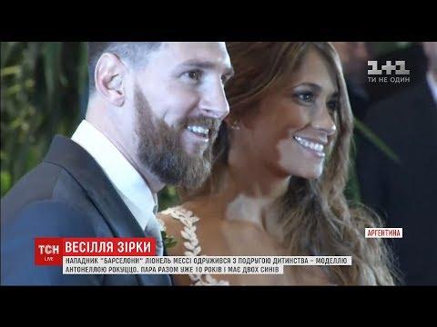 30-річний форвард Барселони Ліонель Мессі одружився