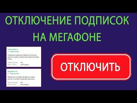 Как узнать какие подписки подключены на мегафоне
