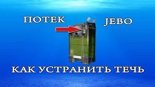 Ремонт фильтра Jebo.Repair external filter Jebo.