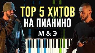 TOP 5 ХИТОВ MIYAGI & ЭНДШПИЛЬ НА ПИАНИНО