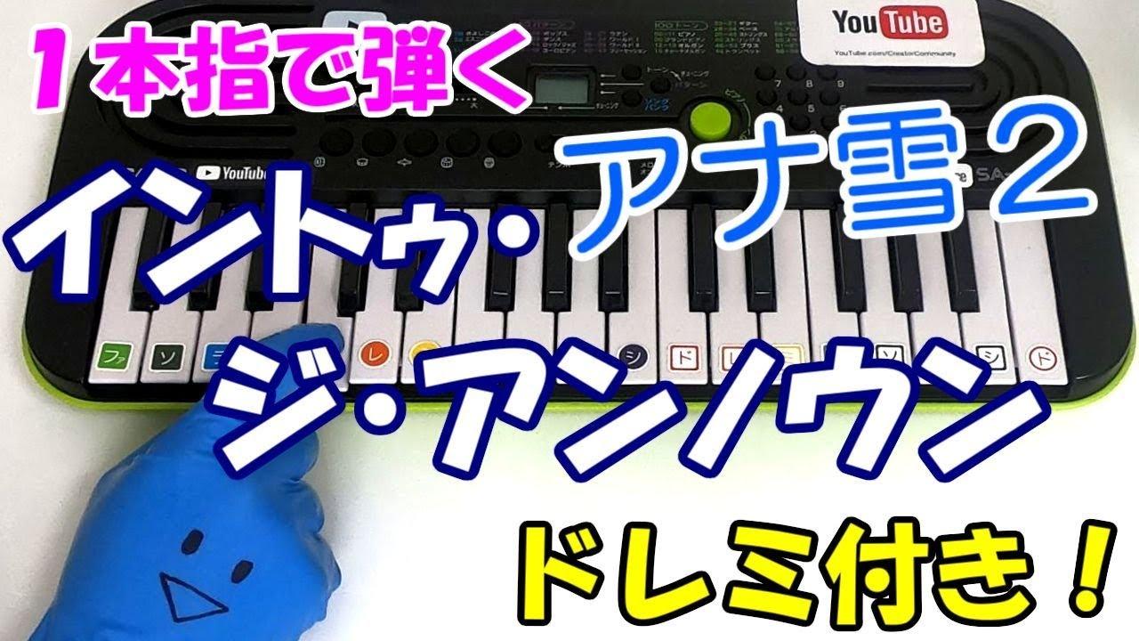 イントゥ ジ アンノウン ピアノ