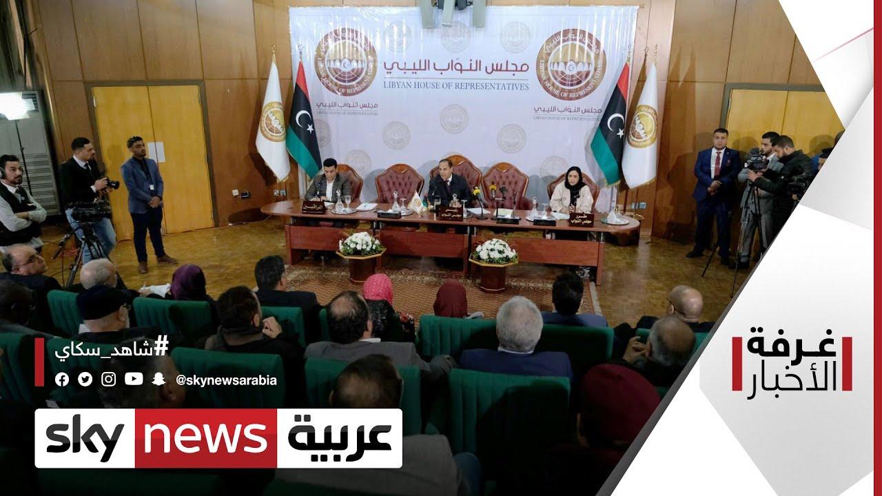 ليبيا.. سحب الثقة من الحكومة   #غرفة_الأخبار