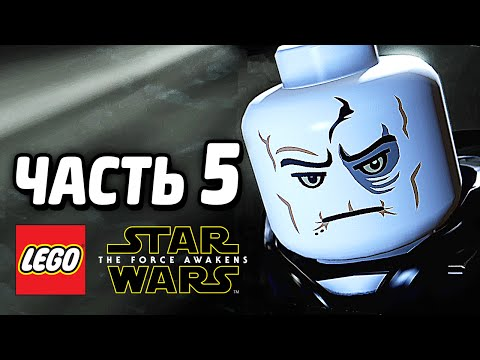 LEGO Star Wars: The Force Awakens Прохождение - Часть 5 - СНОУК
