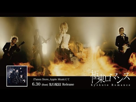 極東ロマンス「Light Your Fire」【OFFICIAL MUSIC VIDEO [Full ver.]】