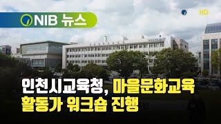 [NIB 뉴스] 인천시교육청, 마을문화교육 활동가 워크…