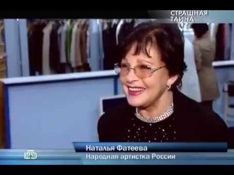 Смотреть Бесчеловечный поступок актрисы Натальи Фатеевой онлайн