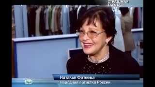 Бесчеловечный поступок актрисы Натальи Фатеевой
