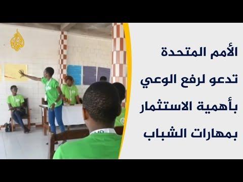 الأمم المتحدة تدعو لرفع الوعي بأهمية الاستثمار بمهارات الشباب  - نشر قبل 3 ساعة