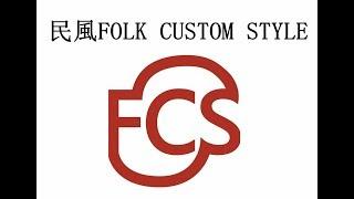 |民風FCS|團隊介紹影片|(街頭組+花式跳繩培訓隊)
