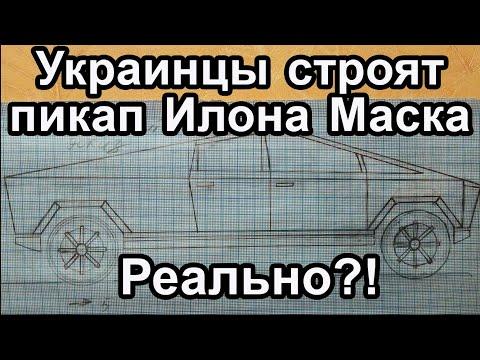 И кто там первый на Ютубе?))) Николаевские конструкторы будут строить киберпикап Тесла