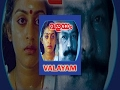 Valayam Full Malayalam Movie Manoj K. Jayan, Murali, Parvathi